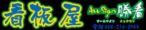 オールサイン勝看のロゴ
