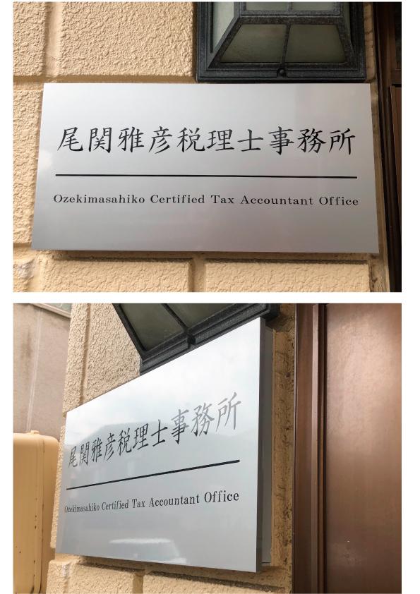 尾関雅彦税理士事務所